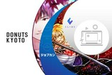 株式会社Donuts 京都オフィス(デザイナー)のアルバイト