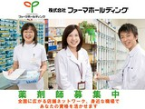 なの花薬局 北5条店のアルバイト
