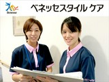 グランダ 上野毛(介護福祉士)のアルバイト