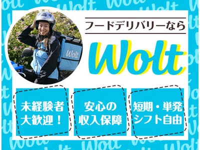 wolt(ウォルト)秋葉原駅周辺エリア12のアルバイト