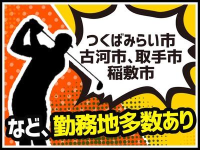 株式会社新昭和 友部エリアの求人画像