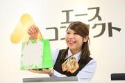 エースコンタクト 福島エスパル店のアルバイト情報