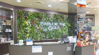 パーラー・ザ・ゴルフのアルバイト情報