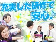株式会社PORCORO横浜営業所のアルバイト求人写真1