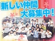 株式会社PORCORO横浜営業所のアルバイト求人写真3