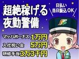 三和警備保障株式会社 新宿エリア(夜勤)のアルバイト