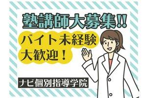 ナビ個別指導学院 松本北校・個別指導講師のアルバイト・バイト詳細