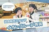 AEON 旭川駅前店(イオンデモンストレーションサービス有限会社)のアルバイト