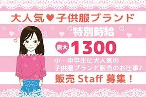 《福岡県筑紫野市》イオンモール筑紫野店内の販売Staff募集!!