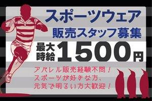 《立川市泉町》ららぽーと立川立飛内スポーツウェア販売Staff募集!!