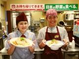 リンガーハット イオン苫小牧店(土日)のアルバイト