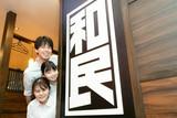 和民 浅草雷門店 ホールスタッフ(週1)(AP_0241_1)のアルバイト