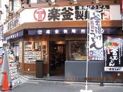楽釜製麺所 上野御徒町直売店のアルバイト情報