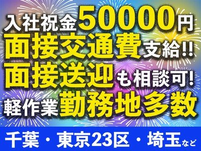 【8】株式会社林間 柏北営業所 (茨城県守谷市エリア)の求人画像