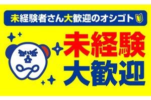 株式会社ホットスタッフ富山[201264680002]・検査スタッフのアルバイト・バイト詳細