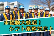 三和警備保障株式会社 蒲田支社(夜勤)のアルバイト情報