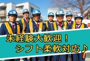 三和警備保障株式会社 高田馬場エリア(夜勤)のアルバイト情報