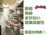 ジョナサン 宮前平店<020440>のアルバイト