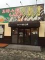 道とん堀宇和島店(ホール)のアルバイト