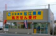 松江薬局のアルバイト情報