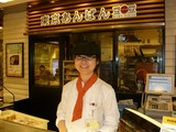 東京あんぱん 豆一豆 エキュート東京店のアルバイト