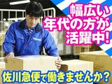 佐川急便株式会社 秦野営業所(仕分け)のアルバイト