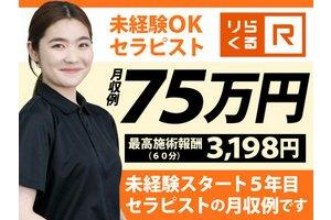 りらくる 泉佐野店・セラピストのアルバイト・バイト詳細