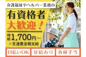 株式会社エールスタッフ(5)・ホームヘルパーのアルバイト・バイト詳細