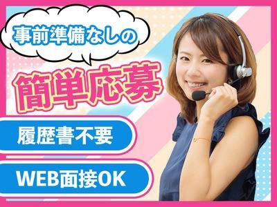 株式会社ホームラボ 三宮コールセンター (兵庫県神戸市中央区エリア1)の求人画像