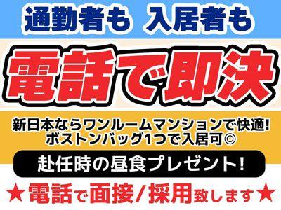 株式会社新日本/10037-1の求人画像