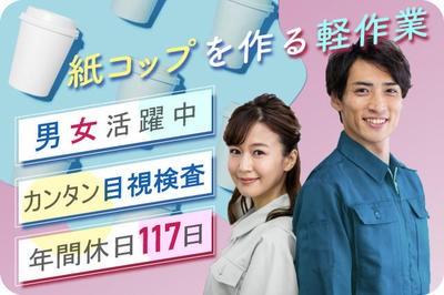 株式会社ニッコー 軽作業(No.8-4)-5の求人画像