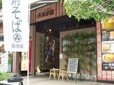 高田屋浅草店のアルバイト