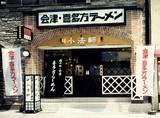 喜多方ラーメン坂内「小法師」四日市駅前店のアルバイト