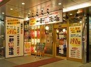 一軒め酒場 広島駅前店のアルバイト情報