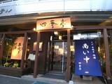 竜ヶ崎プラザホテル四季亭のアルバイト
