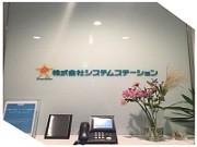 株式会社システムステーションのアルバイト情報