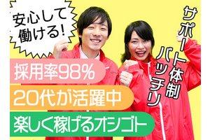 『最高時給1600円!!』採用率は驚きの98%!?販売・PR業務♪
