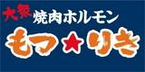 もつ★りき 原宿店 ホールスタッフ(AP_1321_1)のアルバイト