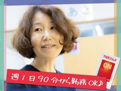 やる気スイッチのスクールIE 早稲田校(パートスタッフ)の求人画像