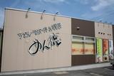 めん徳熊野店(店舗スタッフ)のアルバイト