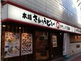 めりけんや江坂店(学生)のアルバイト