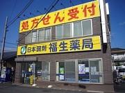 福生薬局のアルバイト情報