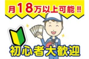 ENEOS 大阪南港SS・ガソリンスタンドスタッフのアルバイト・バイト詳細