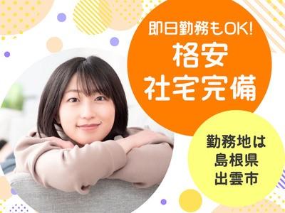 株式会社FMC 広島営業所/妹尾エリアの求人画像