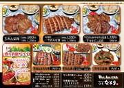牛たん仙台なとりイオンモール東久留米店のアルバイト情報