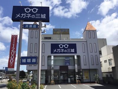 メガネの三城 井原店の求人画像