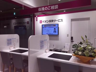 イオン保険サービス株式会社 木曽川店(H02)のアルバイト情報
