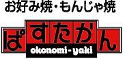 ぱすたかん仙川店のアルバイト情報