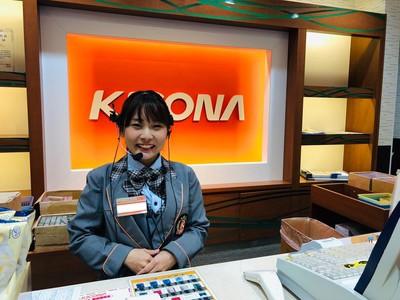 キコーナ 阪神西宮店のアルバイト情報
