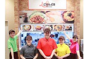 ごはんどき郡山インター店・キッチンスタッフのアルバイト・バイト詳細